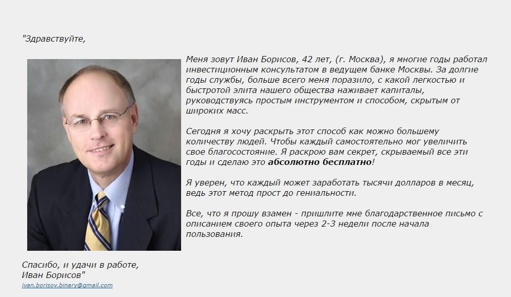 Utrader и его лохотрон с Иваном Борисовым