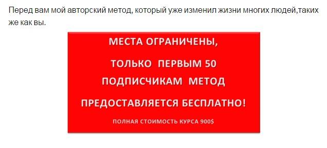 """Антон Громов и его академия бинарных опционов """"Market Analytic Pro"""". Еще один лохотрон."""
