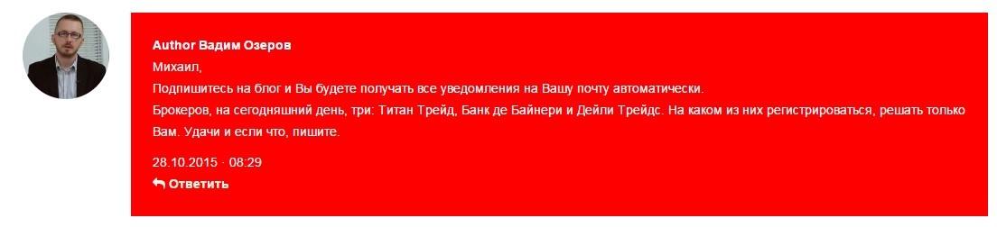 Лохотрон Вадима Озерова на бинарных опционах