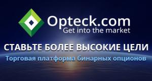 Обзор брокера бинарных опционов Opteck