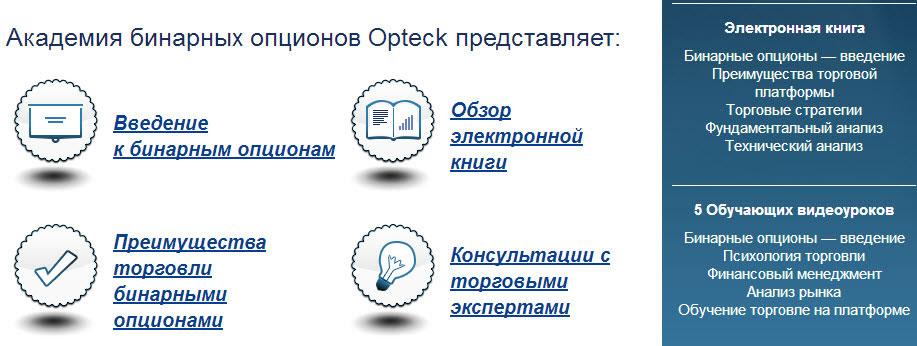 Профессиональное обучение торгам от Opteck