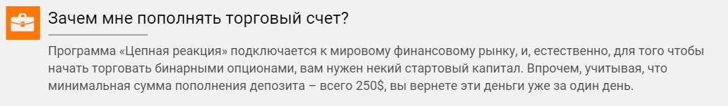 """Александр Горский и его лохотрон """"Цепная реакция"""". Правдивый и подробный отзыв."""