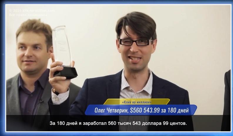 """Отзыв про лохотрон """"Клик на миллион"""". Мошенники Владимир Соколов и Глеб Тихонов."""