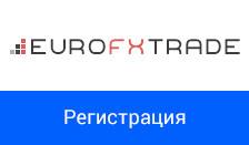 eurofxtrade-регистрация