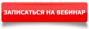 Запись на вебинар