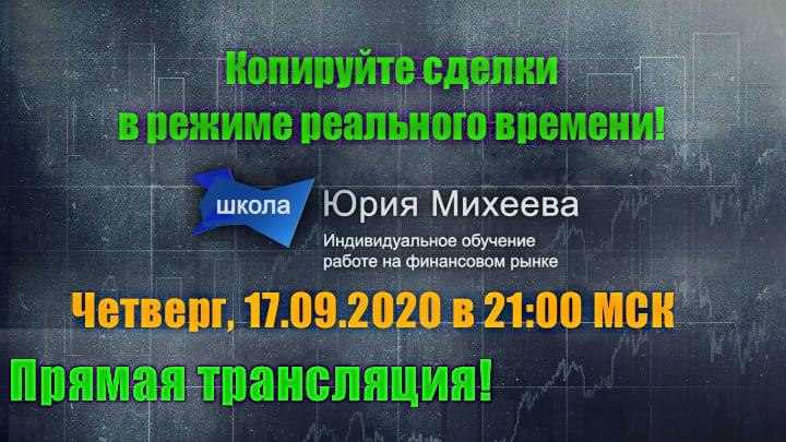 вебинар юрия михеева