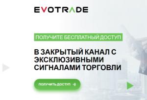 Регистрация на Эвотрейд